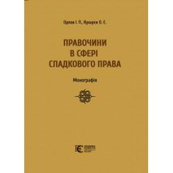 Орлов І. П.,  Кухарєв О. Є....
