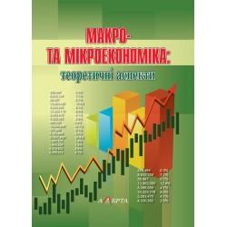 Макро- та мікроекономіка:...