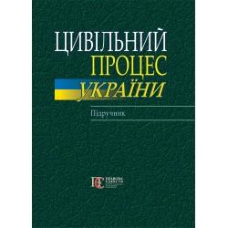 Цивільний процес України