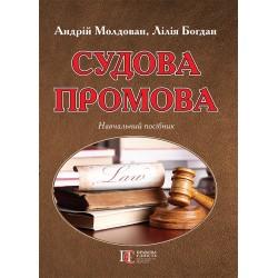 Молдован А.В, Богдан Л.С....