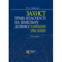 Гаврилюк М. І. Захист права...