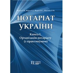 Нотаріат  України: Книга 1....