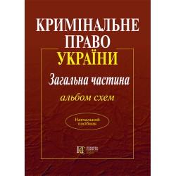 Кримінальне право України....