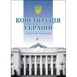 Конституція України....