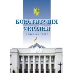 Конституція України...