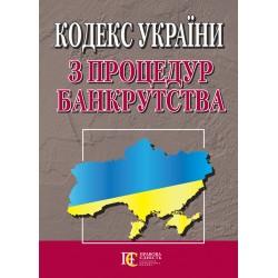 Кодекс України з процедур...