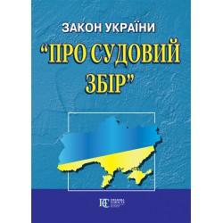 """Закон України """"Про судовий..."""