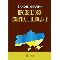Закон України «Про...