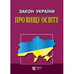 "Закон України ""Про вищу..."
