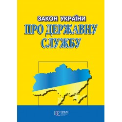 "Закон України ""Про державну..."