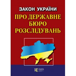"""Закон України """"Про державне..."""