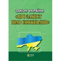"Закон України ""Про захист..."