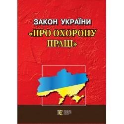 """Закон України """"Про охорону..."""