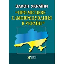 """Закон України """"Про місцеве..."""