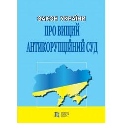 """Закон України """"Про Вищий..."""