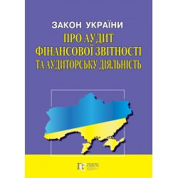 "Закон України ""Про аудит..."