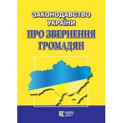 "Законодавство України ""Про..."