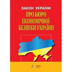 "Закон України ""Про Бюро..."