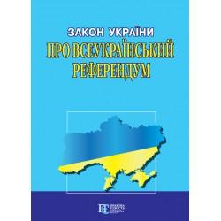 "Закон України ""Про..."