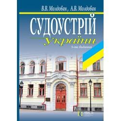 Молдован В. В. Молдован А....