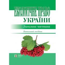Екологічне право України....