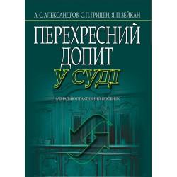 Александров А.С., Гришін...