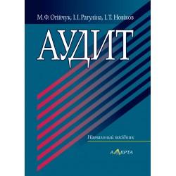 М.Ф.Огійчук, І.І. Рагуліна,...