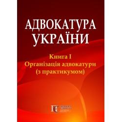 Адвокатура України: Книга...