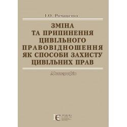 Ромащенко І.О. Зміна та...