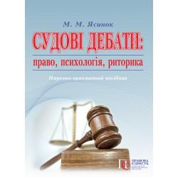 Ясинок М. М. Судові дебати:...