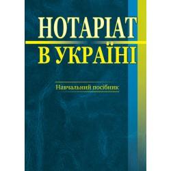 Нотарiат в Українi