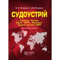 Молдован В. В., Молдован...