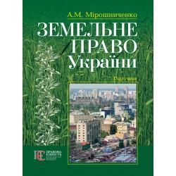 Мірошниченко А.М. Земельне...
