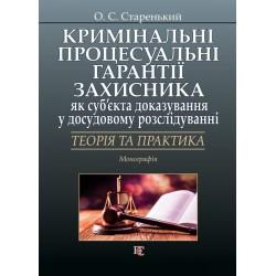 Кримінальні процесуальні...