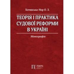 Хотинська-Нор О. З. Теорія...