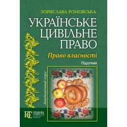 Ромовська З.В. Українське...