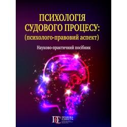 Психологія судового процесу...