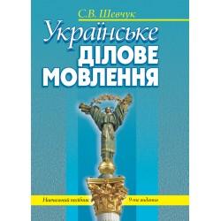 Шевчук С. В. Українське...