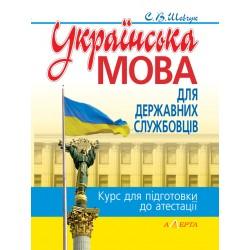 Шевчук С.В. Українська мова...