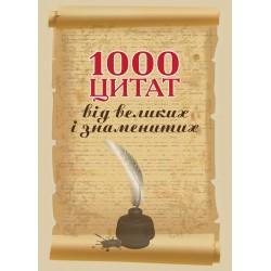 1000 цитат від великих і...