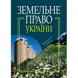 Земельне право України