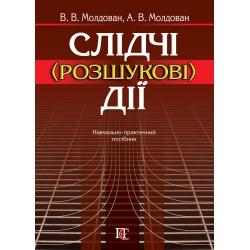 Молдован В.В., Молдован...