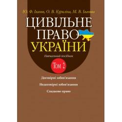 Іванов Ю. Ф. Цивільне право...