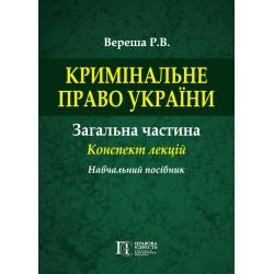 Вереша Р.В. Кримінальне...