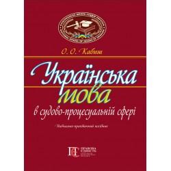 КабишО.О. Українська мова...