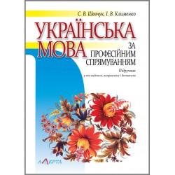 Шевчук С.В., Клименко І....