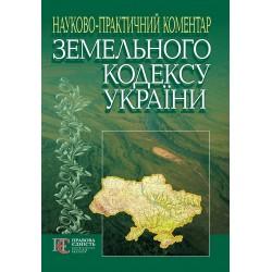 Мірошниченко А. М.,...