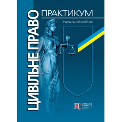 Цивільне право. Практикум