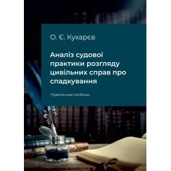 Кухарєв О. Є. Аналіз...