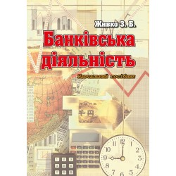 Живко З.Б. Банківська...